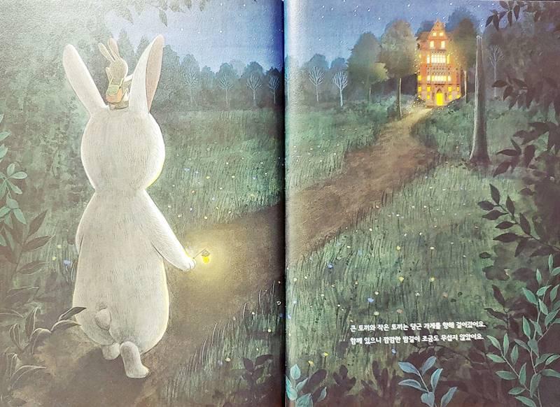 큰 토끼 작은 토끼