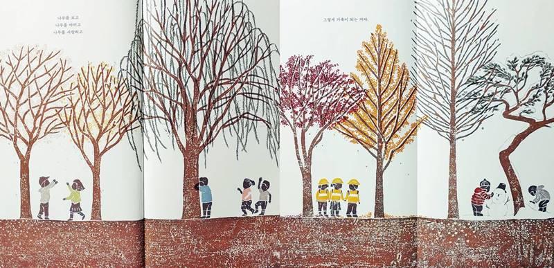 나무고아원