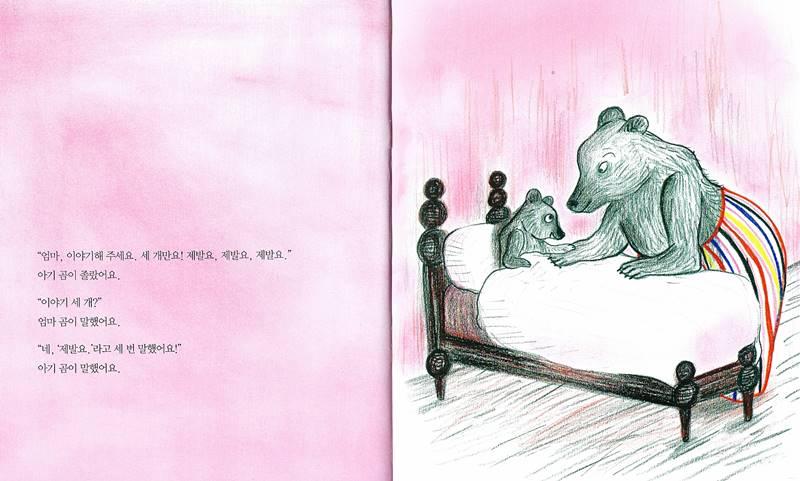 밤의 이야기