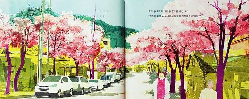 벚꽃 한 송이