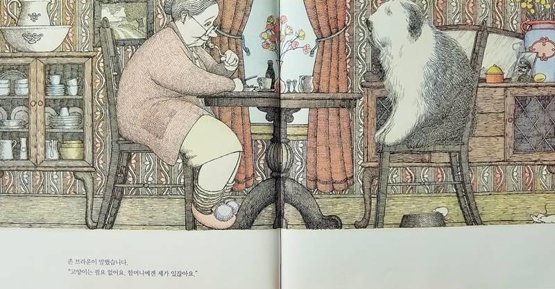 복슬개와 할머니와 도둑고양이