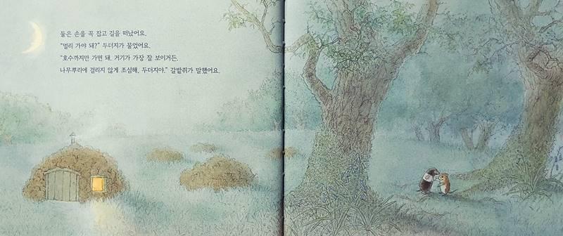 두더지의 해맞이