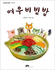 여우 비빔밥