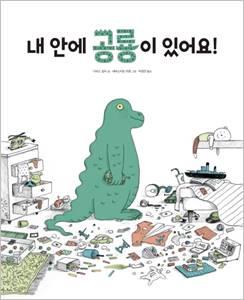 내 안에 공룡이 있어요!