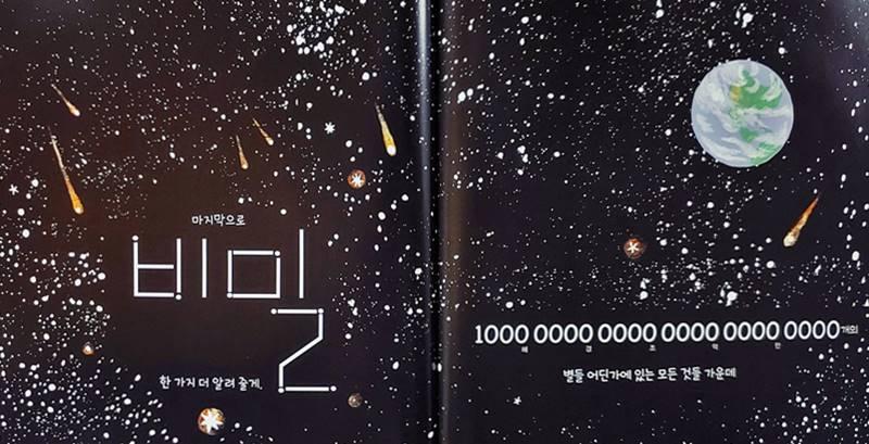 천해 개의 별, 단 하나의 나