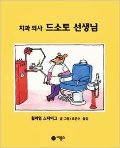 치과의사 드소토 선생님