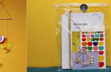 가온빛 책놀이 Kit : 카투리 가족 모빌