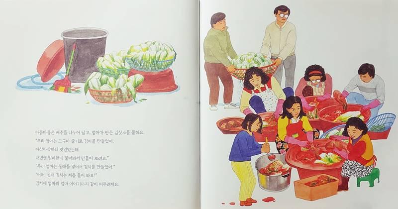 엄마의 김치수첩