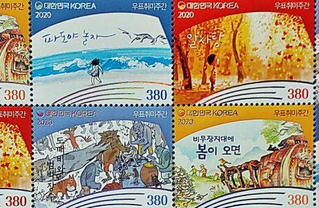 우표취미주간 그림책 기념우표