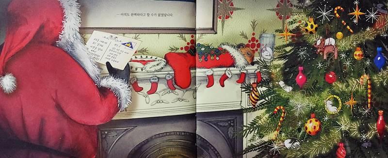 완벽한 크리스마스를 보내는 방법