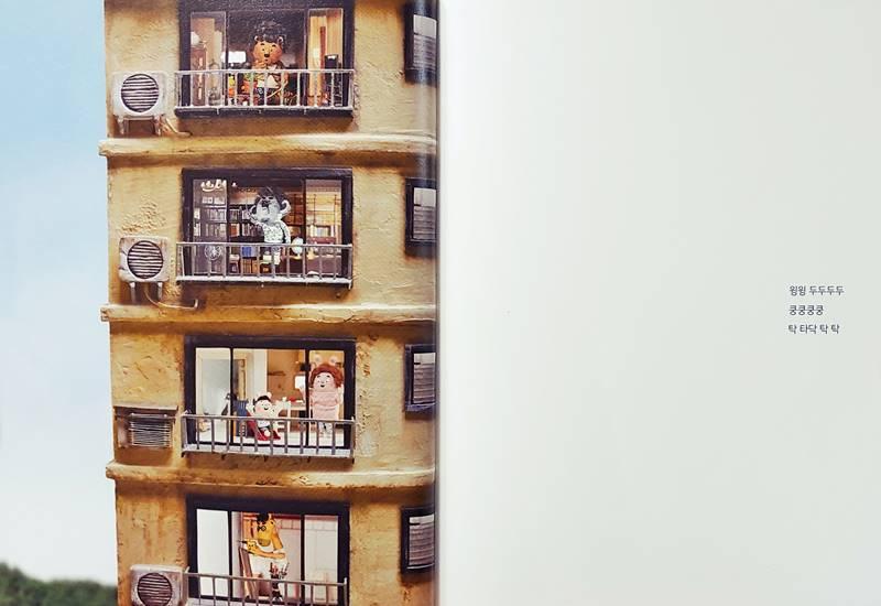 쿵쿵 아파트