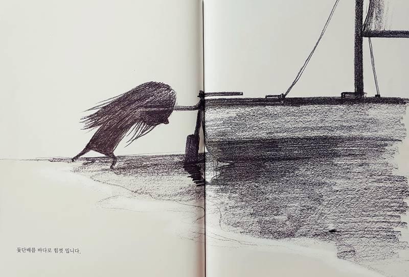 바다로 간 페넬로페