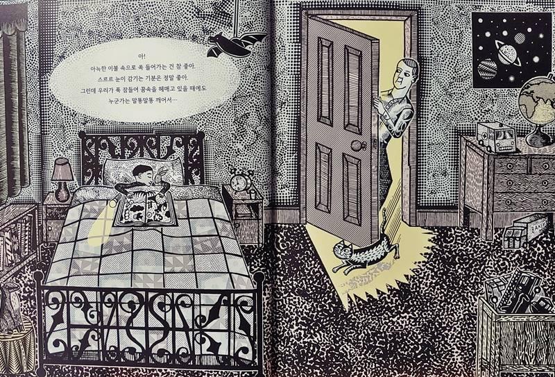 우리가 잠든 사이에