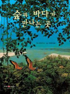 숲과 바다가 만나는 곳