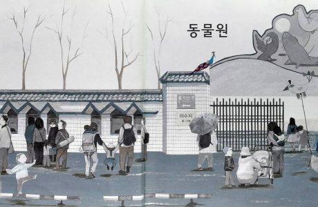 동물원_이수지