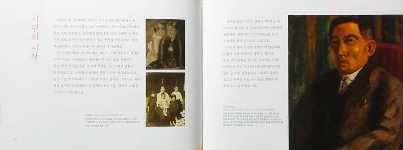 한국의 첫 여성 서양화가 나혜석