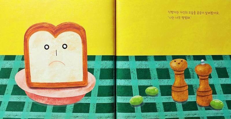 평범한 식빵