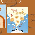나는 나 : 평범한 식빵 vs 내 멋대로 슈크림빵