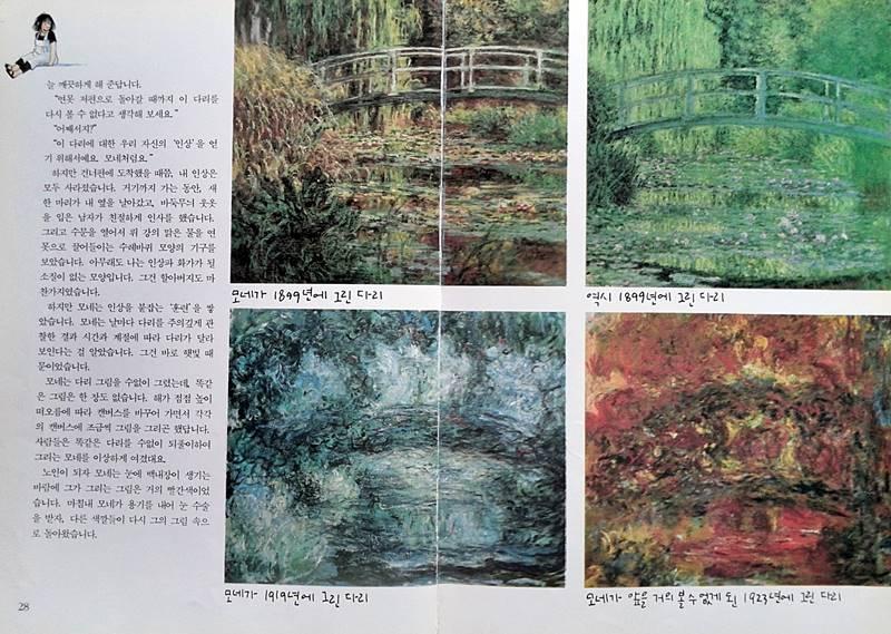 모네의 정원에서