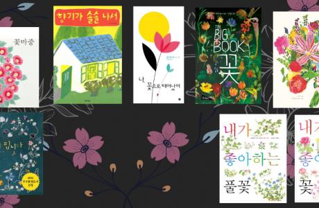 꽃향기가 솔솔~ 꽃 이야기가 담긴 그림책2