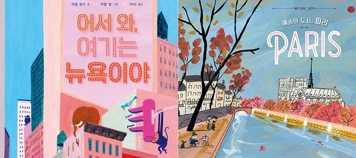 어서 와, 여기는 뉴욕이야 / 예술의 도시, 파리