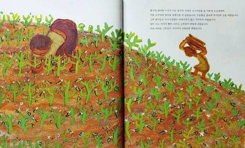 짱구네 고추밭 소동